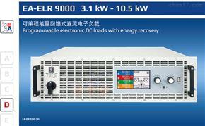 EA-ELR 9000德國EA-ELR 9000 係列直流電子負載