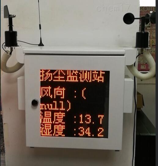 车间厂房粉尘环境监测系统壁挂式安装