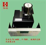日立荧光光谱仪F-7000玻璃杜瓦瓶 金属支架