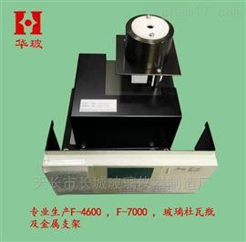 F7000日立荧光光谱仪F-7000玻璃杜瓦瓶 金属支架