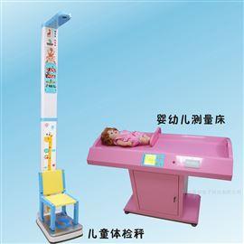 DHM-200Y兒童智能體體檢秤