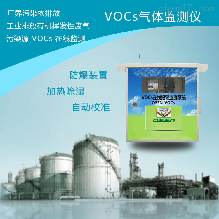 广西汽修厂包装印刷厂VOCs联网在线监测装置