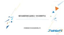 (新)餐饮油烟网格化监管治一体化管理平台