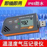 中國臺灣衡欣AZ88163高精度氣壓溫濕度記錄儀