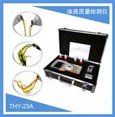 THY-23A油液质量检测仪