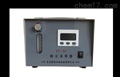 FC-30型粉尘采样器优选企业