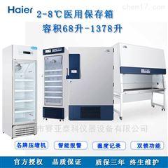 HYC-198S2-8℃药品冷藏箱 HYC-198S 医用疫苗箱