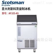 斯科茨曼制冰机