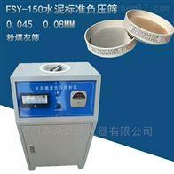 FSY--150D提供水泥细度负压筛析仪