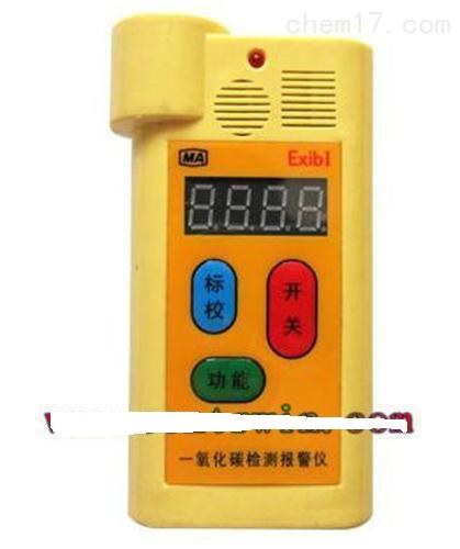 ZH7960 防爆型一氧化碳检测仪