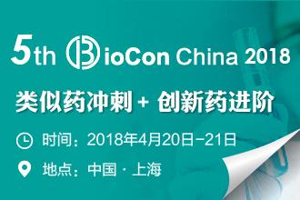 5th BioCon2018 中国国际生物药大会
