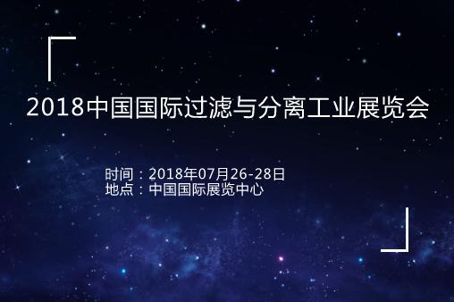 2018中国国际过滤与分离工业展览会