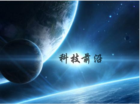 科学仪器强国是成为科研强国的首要条件