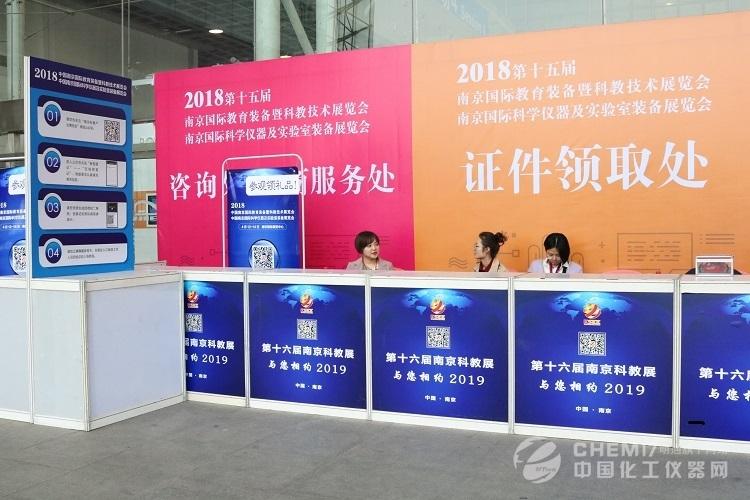 中国化工网携手第十五届南京科仪展,与您四月相约