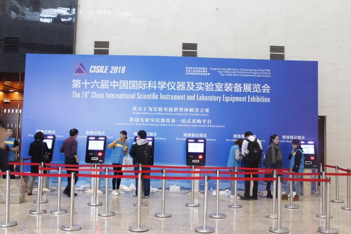 第十六届中国国际科学仪器及实验室装备展览会(CISILE2018)隆重召开