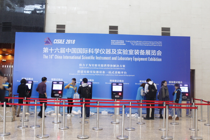 �W�十六届中国国际�U�学仪器及实验室装备展览会(CISILE2018�Q�隆重召开