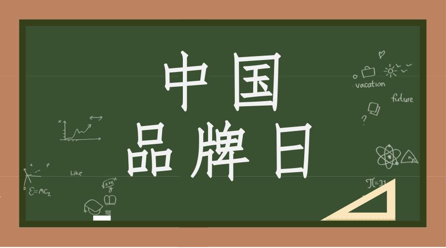 奏响中国品牌最强音:国产仪器品牌建设正当时