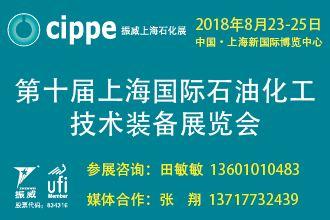 第十届上海国际石油化工技术装备展览会