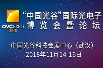 "�W�十五届""中国光谷""国际光电子博览会暨论坛"