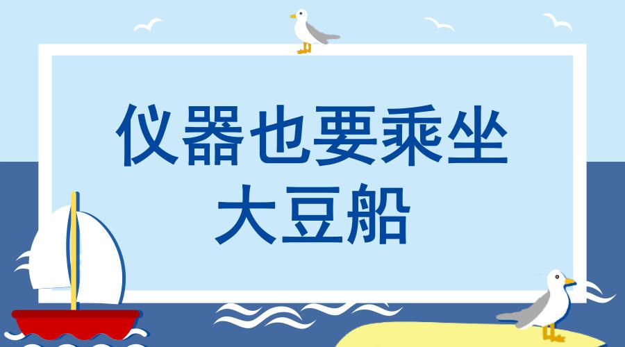 """中美贸易战,当仪器也乘上""""大豆船"""""""