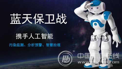 人工智能融入大气防治 打赢蓝天保卫战有了新期待
