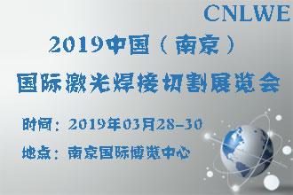 2019中国(南京)国际激光焊接切割展览会