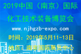 2019中国(南京)国际化工技术装备博览会暨论�?/></a><span><a href=