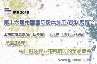 IPB第十六届上海国际粉体加工/散料输送展览会