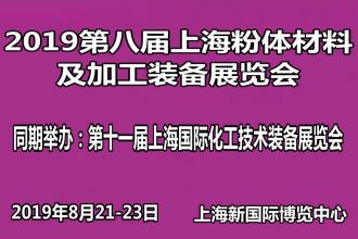 2019第八届中国(上海)国际粉体材料及加工装备展览�?/></a><span><a href=