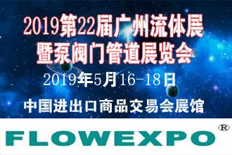 2019第22届广州国际流体展暨泵阀门管道展览会