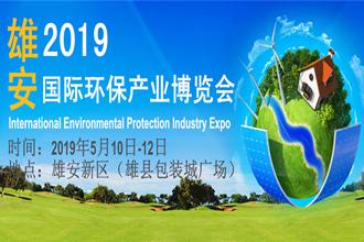 2019雄安国际环保产业博览�?/></a><span><a href=