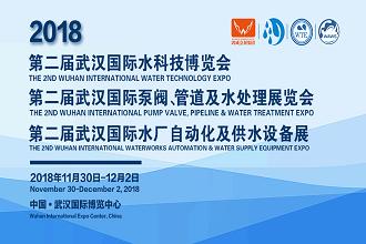 2018第二届武汉国际水厂自动化及供水设备展