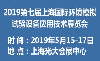 2019第七届上海国际环境模拟试验设备应用技术展览会