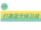 因地制宜:北京市打赢蓝天保卫战三年行动计划发布