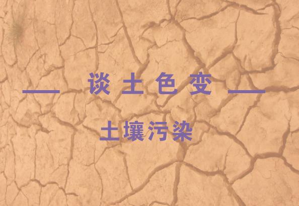 """談""""土""""色變——為你揭開土壤污染的真面目"""