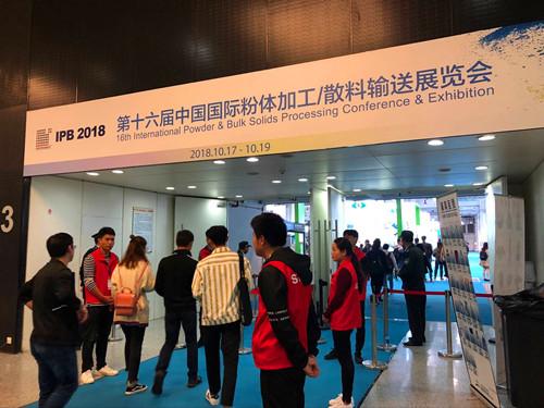 第十六届中国国际粉体加工/散料输送展览会盛大开幕
