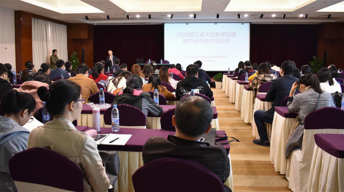 2018浙江省大型科學儀器維護保養技術培訓會圓滿召開