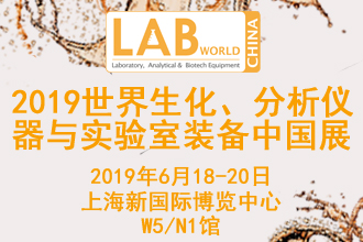 2019世界生化、分析儀器與實驗室裝備中國展