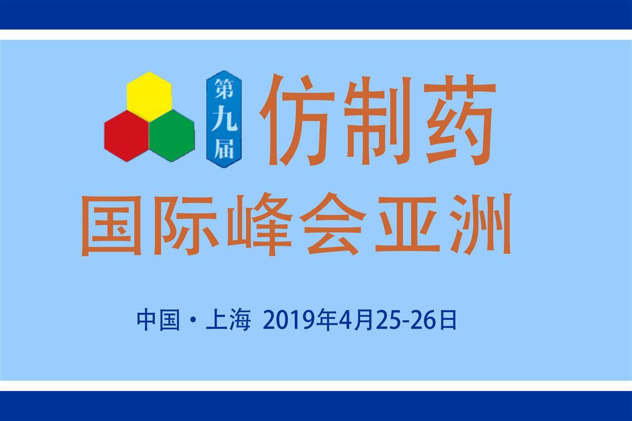 第九届仿制药国际峰会-亚洲