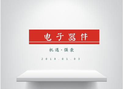 势不可挡 2018中国低压电器国产金沙手机网投客户端强劲崛起