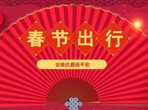 春节出行要注意 安检仪器保平安