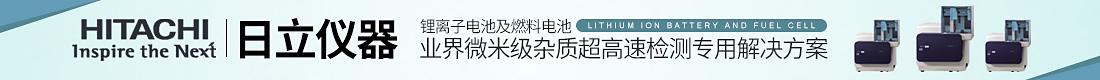 日立仪器(上海)有限公司