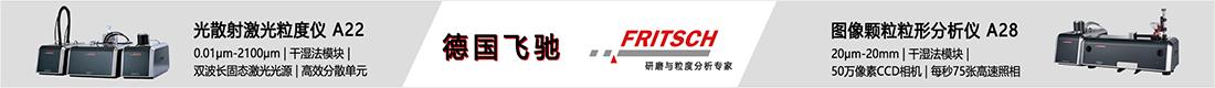 飞驰(北京)科学仪器有限公司