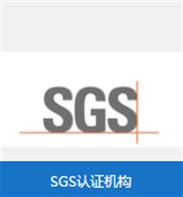 SGS认证机构