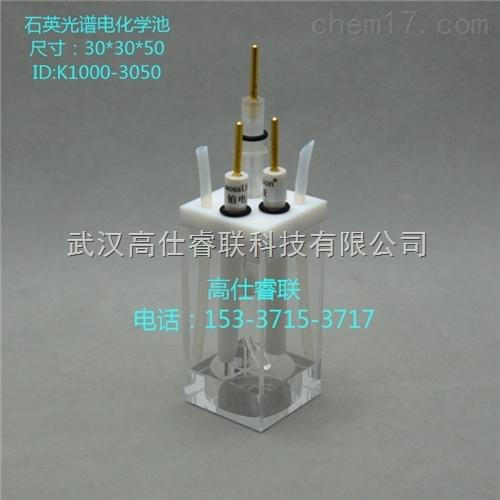 光譜電化學池