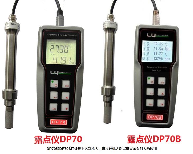 DP70B露点仪