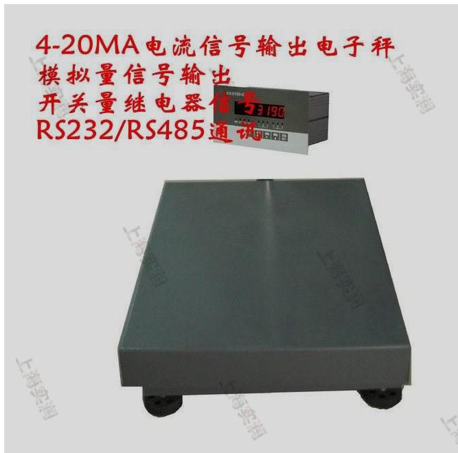 模拟量4-20mA信号输出电子称