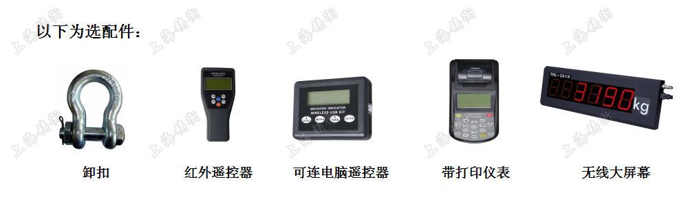 无线测力仪可配各种配件