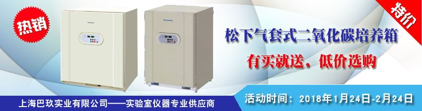松下气套式二氧化碳培养箱有买就送,低价选购