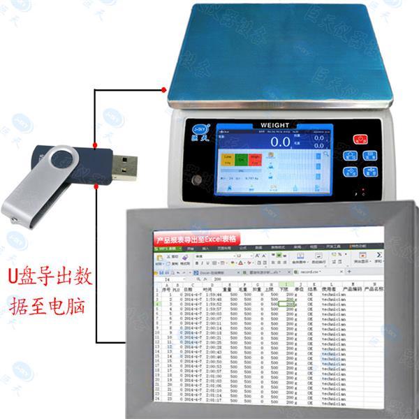 可记录产品合格总重量电子秤